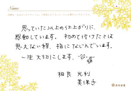 相良様コメント.jpg