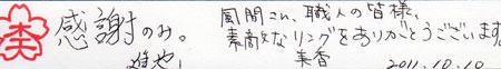 111110杢目金屋のお客様メッセージ②.jpg