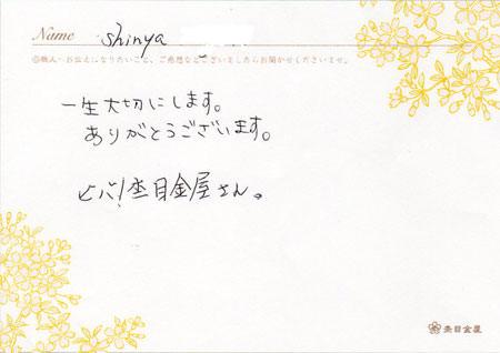 111110杢目金屋のお客様メッセージ.jpg