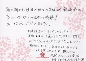 120420木目金の婚約指輪 銀座店003.jpg