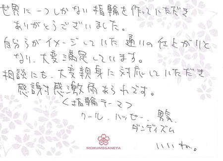 15041101 グリ彫りの結婚指輪_G005.jpg