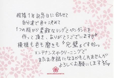 515062501木目金の結婚指輪_G00.jpg