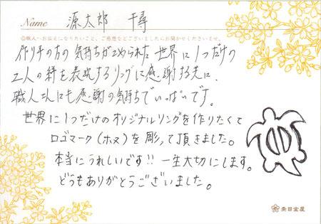 8月2日+木目金屋の結婚指輪+_銀座店003.jpg