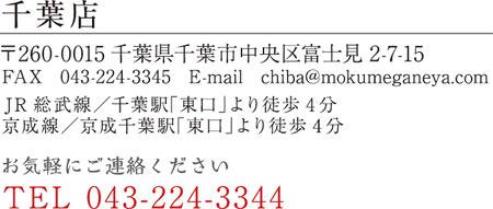 千葉店アドレス.jpg