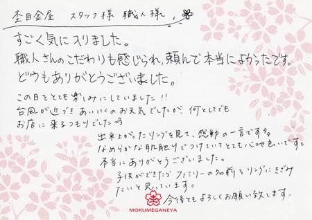 13091601木目金の結婚指輪_003.jpg