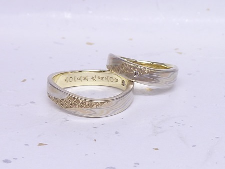 13092001木目金の婚約・結婚指輪Y_002.JPG