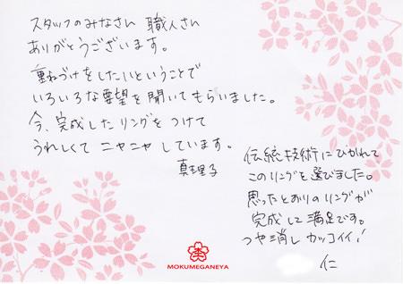 木目金の結婚指輪_G003256.jpg