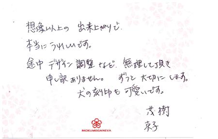 木目金の結婚指輪_G003.png
