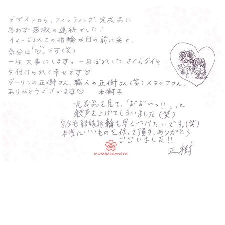 木目金の婚約指輪_銀座003.jpg