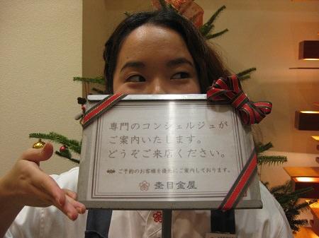 銀座店クリスマス5.JPG