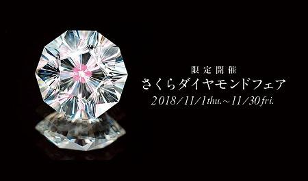 さくらダイヤモンドフェア .jpg
