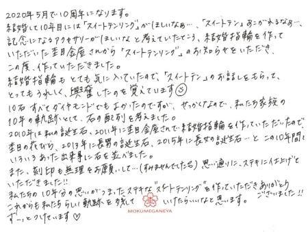 200329_木目金の指輪_G004.jpg