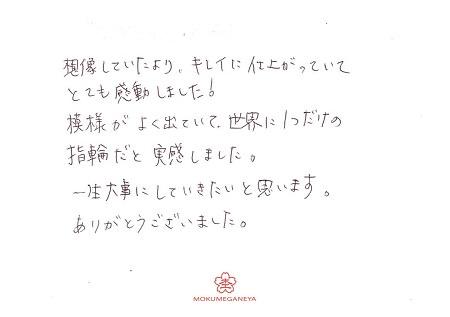 200703杢目金屋_G005.jpg
