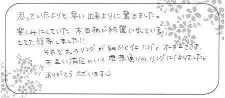 200911杢目金屋_G006.jpg
