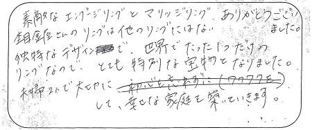210924杢目金屋_G005.jpg