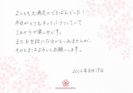 120831木目金の結婚指輪_広島本店⑤.jpg