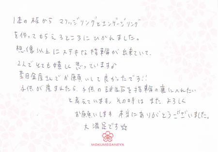 120928木目金の婚約指輪・結婚指輪_Hブログ③.jpg