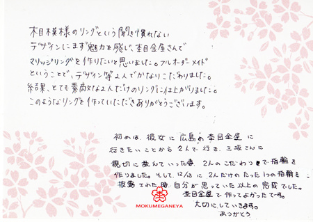 14121305木目金の結婚指輪_H003(ブログ用).jpg