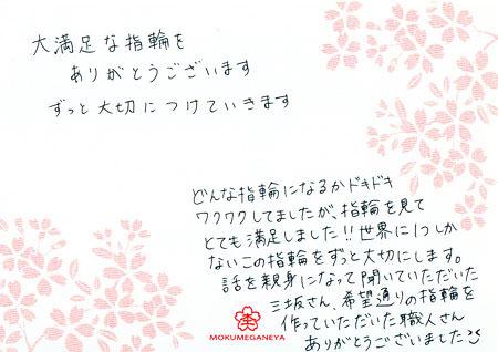 15051702木目金の結婚指輪_H005.jpg