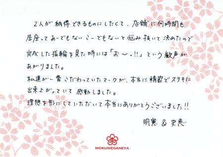 15060603木目金の結婚指輪_H005(ブログ用).jpg
