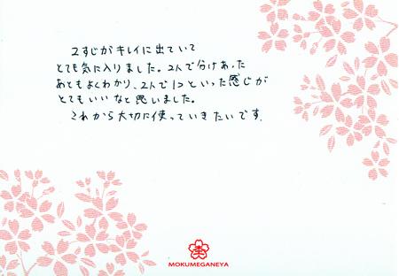 15080801木目金の結婚指輪_H008(ブログ用.jpg