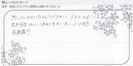 20100901木目金の結婚指輪_H005.jpg