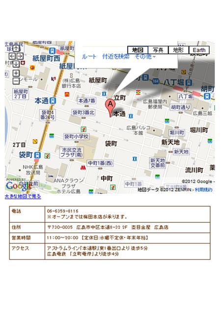 杢目金屋広島店.jpg