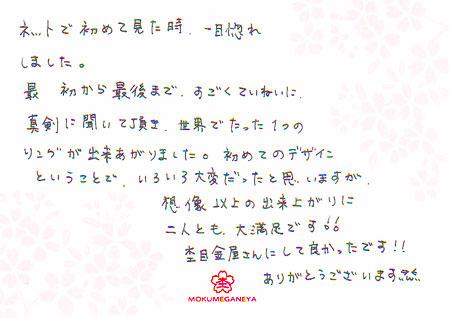 12082001木目金の結婚指輪_01.jpg