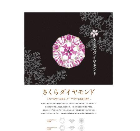 9ページ(桜ダイヤモンド).jpg