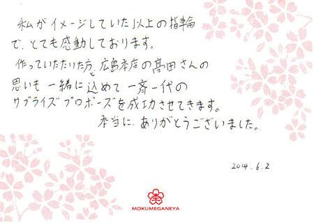 140606広島店ブログ002.jpg