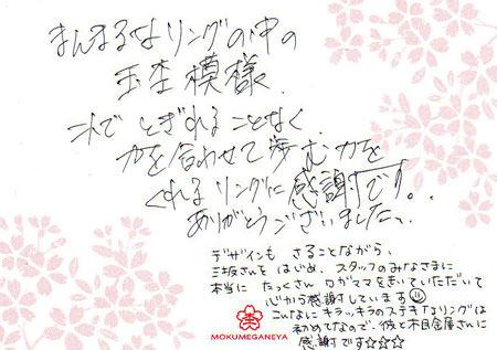 140808広島本店ブログ3.jpg