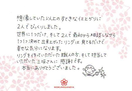 14081603木目金の結婚指輪_H003(ブログ).jpg
