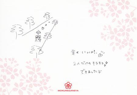 14101110木目金の結婚指輪_H003(ブログ).jpg