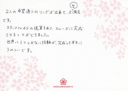 14111603木目金の結婚指輪_H003(ブログ用).jpg