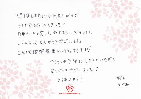 14122101木目金のk婚約 結婚指輪_H003(ブログ用).jpg