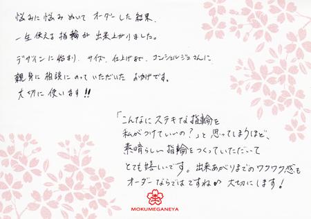 15012503木目金の結婚指輪_H003(ブログ用).jpg