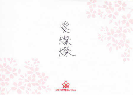 14111301木目金の婚約・結婚指輪_H003(ブログ用).jpg