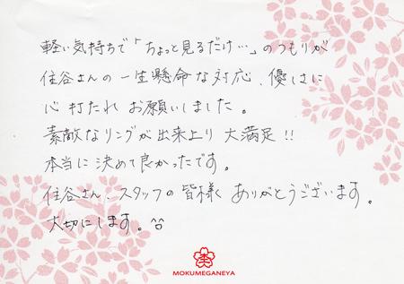 15021301広島本店BLOG003.jpg
