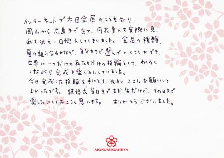 15022802木目金の結婚指輪_H003(ブログ用).jpg
