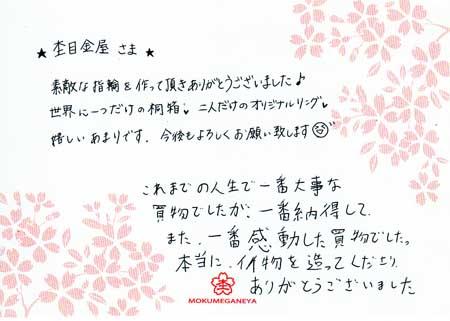 15032201木目金の婚約・ご結婚指輪_H003(ブログ用).jpg