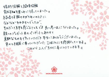 15062701木目金の結婚指輪_H005(ブログ用).jpg