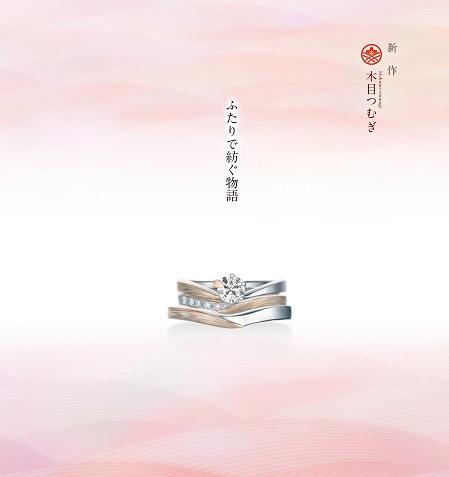 杢目金屋 新作 木目つむぎ.jpg