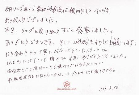 19033001木目金の結婚指輪_H005.jpg