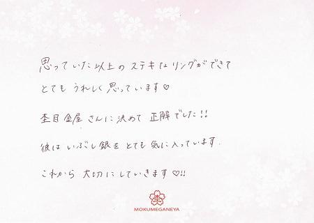 19072101木目金の結婚指輪_H005.jpg