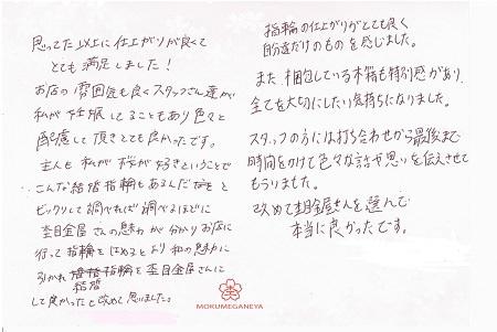 20032701木目金の結婚指輪_H005.jpg