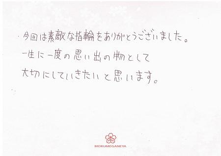 20031503木目金の結婚指輪_H005.jpg