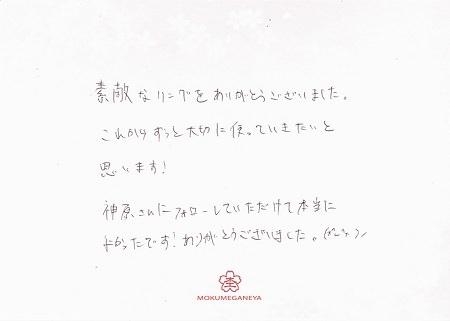 20042501木目金の結婚指輪_H005.jpg