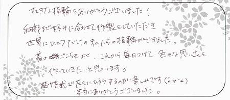 20071801木目金の結婚指輪_H005.jpg