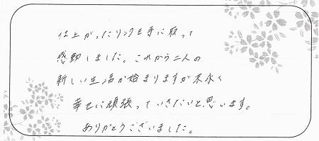 20082302木目金の結婚指輪_H005.jpg