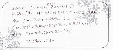 20072401木目金の結婚指輪_H005.jpg